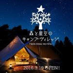 「森と星空のキャンプヴィレッジ」ツインリンクもてぎに3/19日オープン