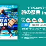 ツーリズムEXPOジャパン 旅の祭典in沖縄に出展いたします!