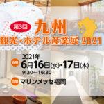 第3回「九州 観光・ホテル産業展2021」に出展いたします!