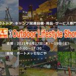 第一回「Outdoor Lifestyle Show 2021」に出展いたします!