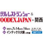 第13回「ホテル・レストランショー&FOODEX JAPAN in 関西 2021」に出展いたします!