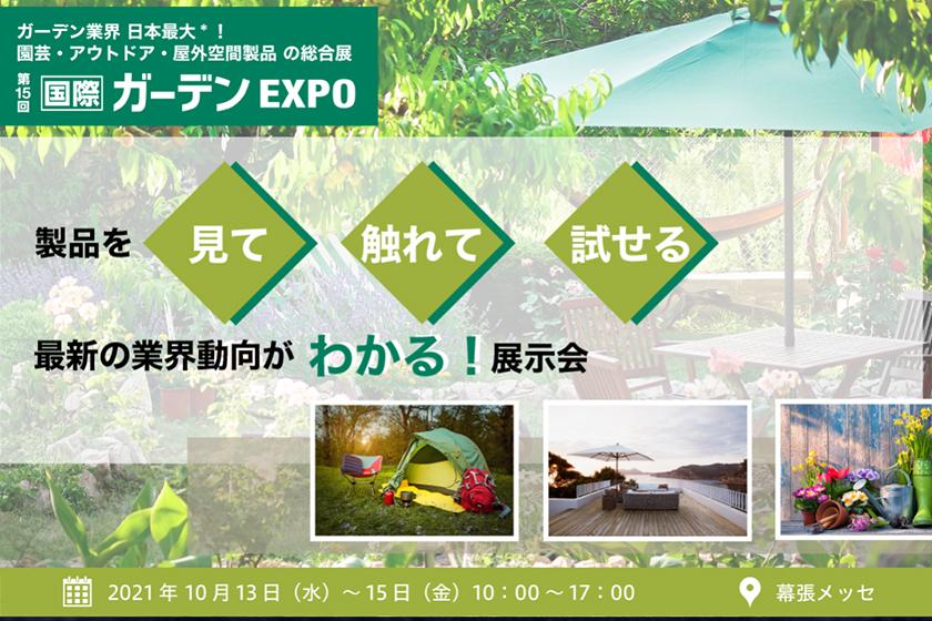第15回「国際 ガーデンEXPO」開催!
